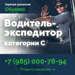 Вакансия водитель-экспедитор категории C в Обухово