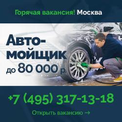 Вакансия автомойщик в Москве