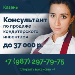 Вакансия Консультант по продаже кондитерского инвентаря в Казани
