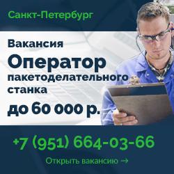Вакансия Оператор пакетоделательного станка в Санкт-Петербурге
