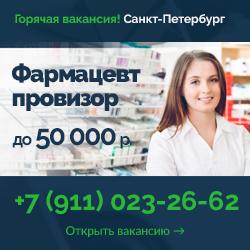Вакансия фармацевт-провизор в Санкт-Петербурге