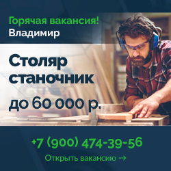 Вакансия столяр-станочник во Владимире