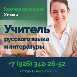 Вакансия учитель русского языка и литературы в Химках