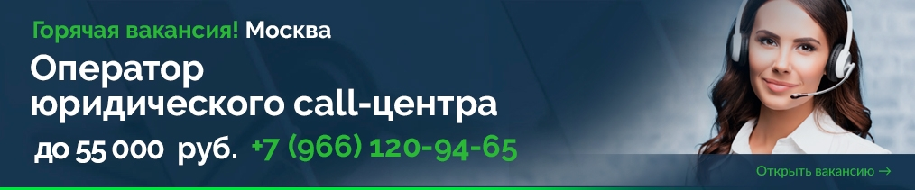 Оператор юридического call-центра