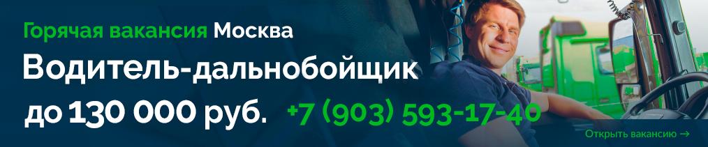 Вакансия водитель-дальнобойщик в Москве