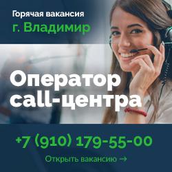 Вакансия Оператор call-центра во Владимире