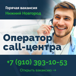 Вакансия Оператор call-центра в Нижнем Новгороде
