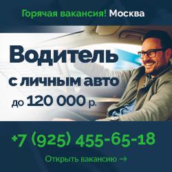Вакансия водитель с личным автомобилем в Москве