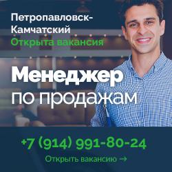 Вакансия менеджер по продажам в Петропавловске-Камчатском