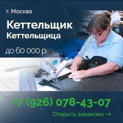 Вакансия Кеттельщик
