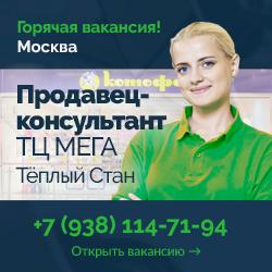 Вакансия продавец-консультант в Москве