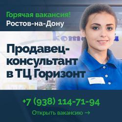 Вакансия Продавец-консультант в магазин Котофей в ТЦ Горизонт в Ростове-на-Дону