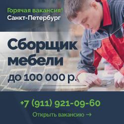 Вакансия сборщик мебели в Санкт-Петербурге