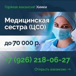 Медицинская сестра - вакансия в Химках