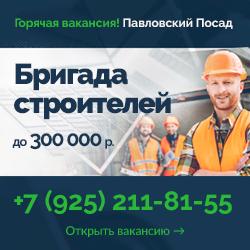 Вакансия бригада строителей в Павловском посаде
