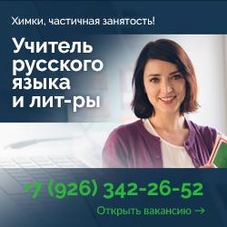Вакансия в химках - учитель русского языка и литературы
