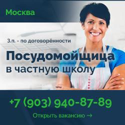 Вакансия посудомойщица в частную школу в Москве