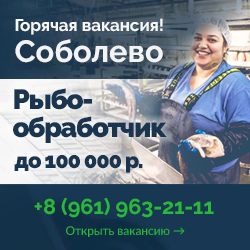 Вакансия рыбообработчик в Соболево