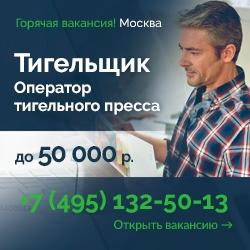 Оператор тигельного пресса / тигельщик - вакансия в Москве