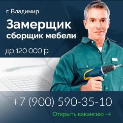 Вакансия замерщик, сборщик мебели во Владимире