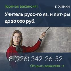 Требуется учитель