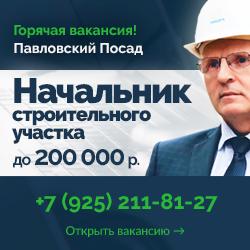 Вакансия Начальник строительного участка в Павловском Посаде