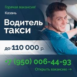 Вакансия водитель такси в Казани