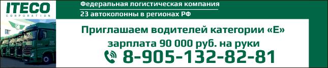 Вакансия Водитель категории Е в Ярославле