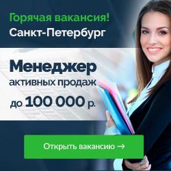 Вакансия Менеджер активных продаж в Санкт-Петербурге