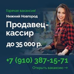Вакансия Продавец-кассир в Нижнем Ногороде