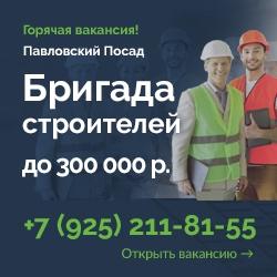 Требуется бригада строителей в Павловском Посаде