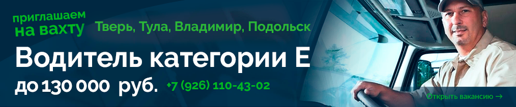 Вакансия Водитель экспедитор категории Е, вахта