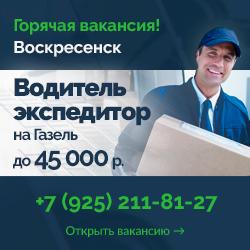 Вакансия Водитель-экспедитор на Газель