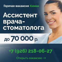 Вакансия ассистент врача-стоматолога в Химках