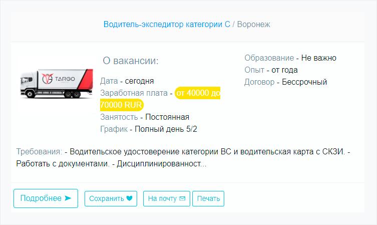 Как выглядит вакансия на kapepa.ru