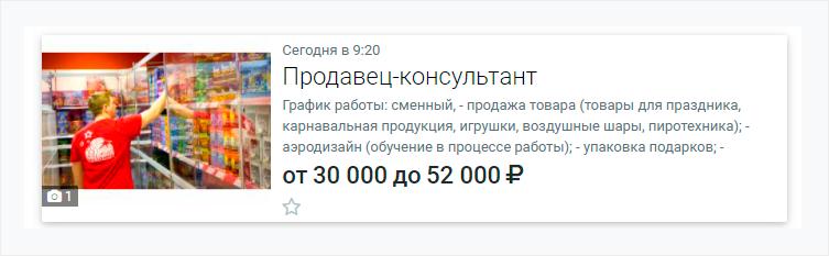 Как выглядит вакансия на Купи.ру