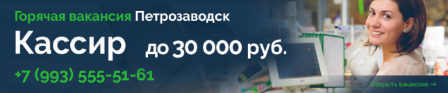Вакансия кассир в Петрозаводске