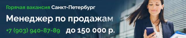 Вакансия менеджер по продажам в Санкт-Петербурге
