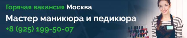 Вакансия мастер маникюра и педикюра в Москве