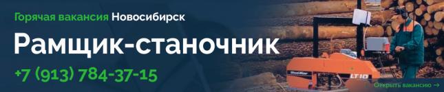 Вакансия Рамщик-станочник в Новосибирске