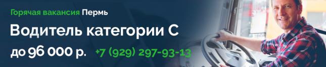 Вакансия водитель категории C в Твери