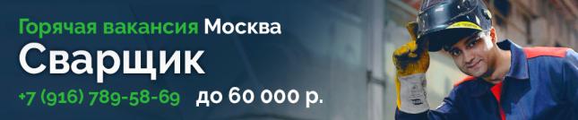 Вакансия Сварщик в Москве