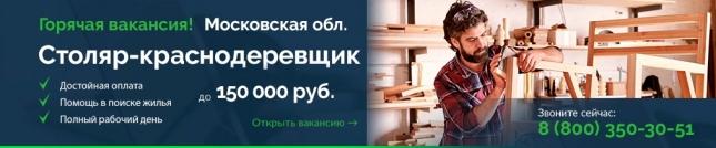 Вакансия столяр-краснодеревщик
