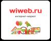 Наш партнер Wiweb.ru