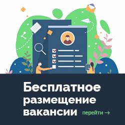 Бесплатное размещение вакансии на сайте работа-вакансии.рф