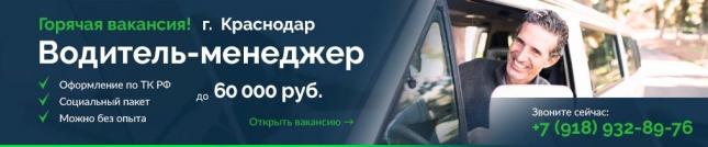 Вакансия водитель-менеджер в Краснодаре